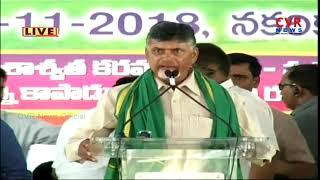 CM Chandrababu Naidu Speech in Nekarikallu Public Meeting | Guntur | CVR News - CVRNEWSOFFICIAL