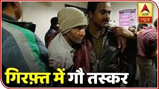 Meerut Police arrests cow trafficker Bhura - ABPNEWSTV