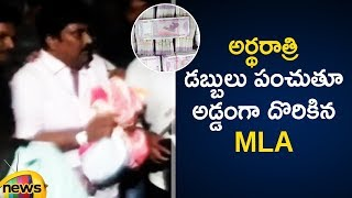 Prominent Party MLA Caught Red Handed Disturbing Money for the Voters in Telangana | Mango News - MANGONEWS