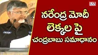 మోదీ లెక్కలపై చంద్రబాబు సమాధానం | CM Chandrababu Reacts over Modi Comments in Guntur | CVR News - CVRNEWSOFFICIAL