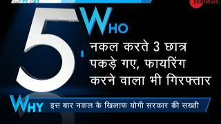 5W1H: Class 10th Physics question paper leaked in Uttar Pradesh's Chandauli - ZEENEWS