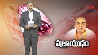 TTD Pink Diamond Controversy : YCP MP Vijay Sai Reddy Sensational comments on AP CM Chandrababu |CVR - CVRNEWSOFFICIAL