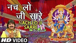 Nach Lo Ji Saare I JYOTI PRAKASH I New Latest Punjabi Devi Bhajan I Full HD Video Song - TSERIESBHAKTI