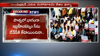 Mahakutami leaders Protest In Front Of Gandhi Bhavan against Malreddy Ranga Reddy | CVR News - CVRNEWSOFFICIAL