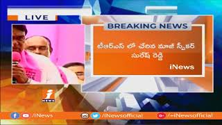 Minister Pocharam Srinivas Reddy Speech At Congress Ex Speaker Join TRS | iNews - INEWS