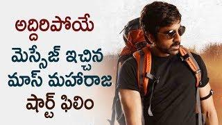 Ravi Teja's Short Film React Gives A Good Message | Latest Telugu Cinema News - YOUTUBE