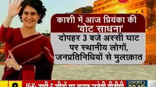 Priyanka Gandhi Vadra to visit PM Narendra Modi's constituency Varanasi today - ZEENEWS