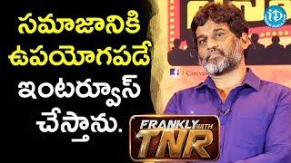 సమాజానికి  ఉపయోగపడే ఇంటర్వూస్ కూడా చేస్తాను - TNR    Talk @ Cinevaaram    Frankly with TNR - IDREAMMOVIES