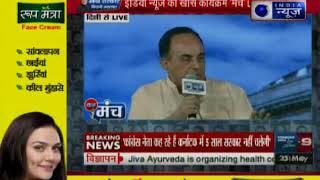 India News Manch: अगले इलेक्शन में हिंदुत्व के आधार पर चुनाव नहीं हो - सुब्रमण्यम स्वामी - ITVNEWSINDIA