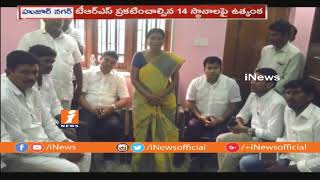 TRS Shankaramma Comments On TRS Party Over Huzurnagar Constituency Issues | iNews - INEWS
