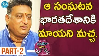 Comedian Prudhvi Raj Interview Part#2 || Saradaga With Swetha Reddy #12 - IDREAMMOVIES