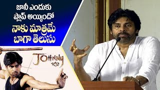 Pawan Kalyan Speech About Johnny Movie Failure || Janasena Party || IndiaGlitz Telugu Movies - IGTELUGU