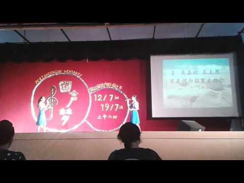 19072014 吴嘉欣+王主恩-不是因为寂寞才想你 康乐国中《回声•梦》团体决赛