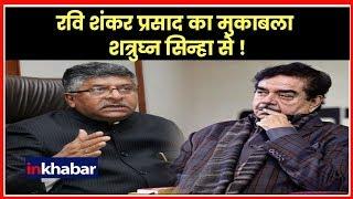 NDA List Of Bihar Candidates Out, Ravi Shankar Prasad Replaces Shatrughan Sinha In Patna Sahib - ITVNEWSINDIA