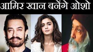 Aamir Khan and Alia Bhatt in upcoming Netflix original | Contoversial Spiritual Guru Osho - ITVNEWSINDIA