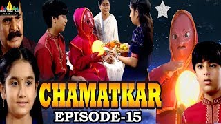 Chamatkar | Indian TV Hindi Serial Episode - 15 | Sri Balaji Video - SRIBALAJIMOVIES