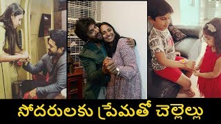 Tollywood Celebrities Rakshabandhan Celebrations | Rakhi Special | Tollywood - RAJSHRITELUGU