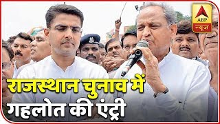 Congress Ashok Gehlot, Sachin Pilot to contest in Rajasthan elections - ABPNEWSTV
