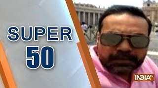 Super 50 : NonStop News | October 16, 2018 | 5:00 PM - INDIATV