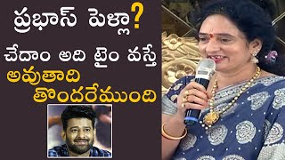 Krishnam Raju Wife Shyamala Devi Funny Answer on Prabhas Marriage - TFPC - TFPC
