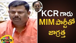 BJP MLA Raja Singh Advice To KCR Over AIMIM Party | Telangana Assembly Session 2019 | Mango News - MANGONEWS