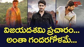విజయదశమి ప్రచారం... అంతా గందరగోళమే... | Tollywood Upcoming Movie News | TeluguOne - TELUGUONE