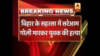 Man Killed By Miscreants In Bihar's Saharsa  | ABP News - ABPNEWSTV