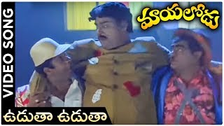 Mayalodu Movie || Udutha Udutha Video Song | Kota Srinivasarao | Brahmanandam | Babu Mohan - RAJSHRITELUGU