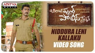 Niddura Leni Kallaku Video Song || Bilalpur Police Station Movie || Maganti Srinath, Saanve Megghana - ADITYAMUSIC