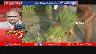 Finance Minister Yanamala RamaKrishnudu To Presents Vote On Account Budget In AP Assembly | iNews - INEWS