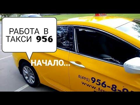 Недавно воспользовалась услугами данного такси