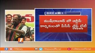 TPCC Chief Uttam Kumar Reddy Speech At Meeting With RTC Union Leaders | iNews - INEWS