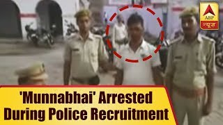 Two fake applicants or 'Munnabhai' arrested during police recruitment exam in UP's Hathras - ABPNEWSTV