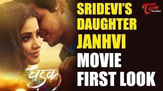 Sridevi Daughter Janhvi Kapoor First Look In Dhadak Intriguing - TELUGUONE