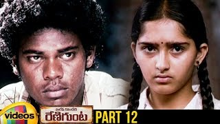 Renigunta Telugu Full Movie HD | Sanusha | Johnny | Latest Telugu Movies | Part 12 | Mango Videos - MANGOVIDEOS