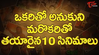 10 Films Which Were Made With Different Heroes - TELUGUONE