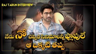 Except that film, all the movies I rejected flopped: Raj Tarun Interview | #Lover Movie | Indiaglitz - IGTELUGU