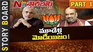 Did Narendra Modi Fulfill His Guarantees in 3 Years of Ruling? || Story Board || Part 1 || NTV - NTVTELUGUHD