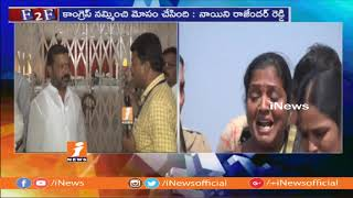Nayini Rajender Reddy Disappoint  Over Warangal West Ticket | Face To Face | iNews - INEWS