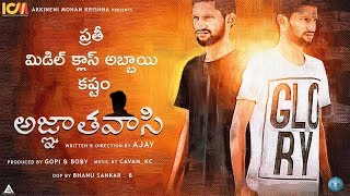 Agnaathavaasi Short Film By Ajay | Telugu New Movies 2018 | Telugu New Short Films  Ready2Release - YOUTUBE