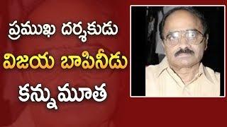 Director Vijaya Bapineedu Passes Away | Hyderabad | iNews - INEWS