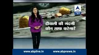 Garbage trail follows Diwali l ABP News investigates the morning after celebrations - ABPNEWSTV