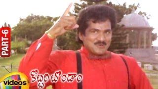 Kobbari Bondam Telugu Movie | Rajendra Prasad | Nirosha | SV Krishna Reddy | Part 6 | Mango Videos - MANGOVIDEOS