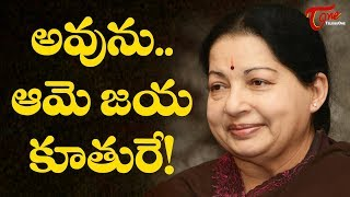 Yes, She Is Jayalalitha's Daughter - TELUGUONE