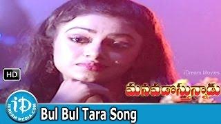 Bul Bul Tara Song - Manavadostunnadu Movie Songs - Arjun, Sobhana, KV Mahadevan Songs - IDREAMMOVIES