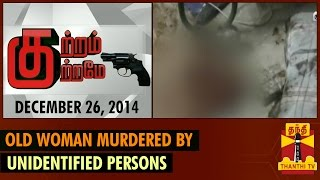 "Kutram Kutrame 26/12/2014 ""Old Woman Murdered by Unidentified Persons"" – Thanthi TV Show"