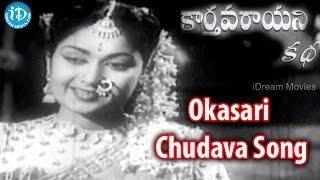 Okasari Chudava Song - Kartavyarayuni Katha Movie Songs -  NTR, Savitri, Girija - IDREAMMOVIES