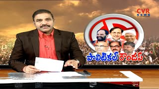 త్రిముఖ పోటీ : Nizamabad Latest Election Updates | CVR News - CVRNEWSOFFICIAL
