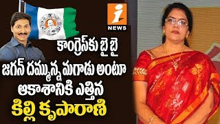 Killi Kruparani Meeting With YS Jagan | Decides To Join YSRCP on 28th in Amaravathi | iNews - INEWS