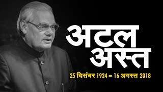 Atal Bihari Vajpayee's mortal remains to reach Smriti Sthal for funeral - ZEENEWS